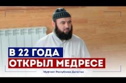 Embedded thumbnail for В 22 года открыл медресе в Дагестане
