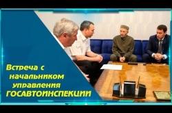 Embedded thumbnail for Встреча с начальником управления госавтоинспекции