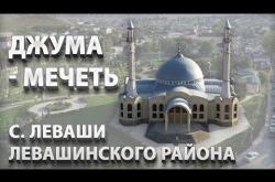 Embedded thumbnail for ЦЕНТРАЛЬНАЯ МЕЧЕТЬ С. ЛЕВАШИ ЛЕВАШИНСКОГО РАЙОНА
