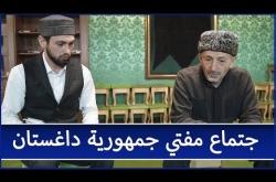 Embedded thumbnail for لقاء الوفد الأذربيجاني مع فضيلة مفتي داغستان