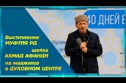 Embedded thumbnail for Выступление Муфтия РД шейха Ахмад афанди на маджлисе в Духовном центре
