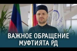 Embedded thumbnail for Обращение Муфтията Дагестана.
