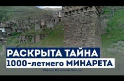 Embedded thumbnail for РАСКРЫТА ТАЙНА 1000-летнего минарета в Дагестане