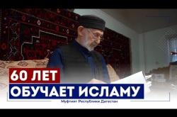 Embedded thumbnail for Алим из Дагестана 60 ЛЕТ ОБУЧАЕТ ИСЛАМУ