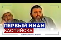 Embedded thumbnail for ПЕРВЫЙ ИМАМ Каспийска. Жизнь богослова из Дагестана