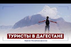 "Embedded thumbnail for ""Туристы - это хорошо"" | Блиц-опрос с заместителем Муфтия Дагестана"