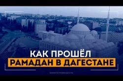 Embedded thumbnail for Как прошел месяц Рамадан в Дагестане