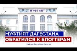 Embedded thumbnail for МУФТИЯТ ДАГЕСТАНА ОБРАТИЛСЯ К БЛОГГЕРАМ