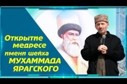 Embedded thumbnail for Открытие Медресе им Мухаммада Ярагского