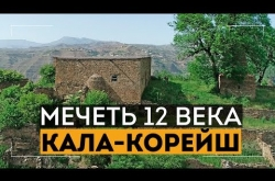 Embedded thumbnail for КАЛА-КОРЕЙШ. МЕЧЕТЬ 12-го ВЕКА