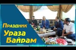 Embedded thumbnail for Праздник Ураза-байрам