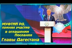 Embedded thumbnail for Муфтий РД, принял участие в оглашении Послания Главы Дагестана