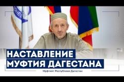 Embedded thumbnail for НАСТАВЛЕНИЕ МУФТИЯ ДАГЕСТАНА ШЕЙХА АХМАДА АФАНДИ