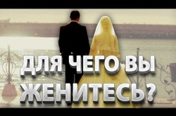 Embedded thumbnail for Для чего вы женитесь?