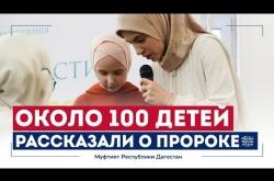 Embedded thumbnail for В ДАГЕСТАНЕ ОКОЛО 100 ДЕТЕЙ РАССКАЗАЛИ О ПРОРОКЕ (мир ему и благословение)
