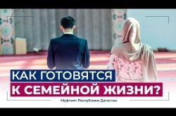 Embedded thumbnail for КАК В ДАГЕСТАНЕ ГОТОВЯТСЯ К СЕМЕЙНОЙ ЖИЗНИ?