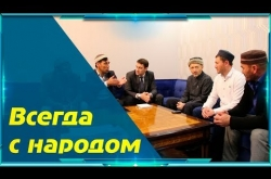 Embedded thumbnail for Всегда с народом