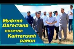 Embedded thumbnail for Муфтий Дагестана посетил Кайтагский район