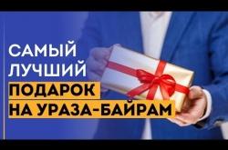 Embedded thumbnail for Самый лучший подарок на Ураза-Байрам