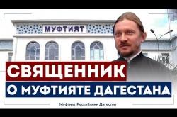 Embedded thumbnail for СВЯЩЕННИК О РАБОТЕ МУФТИЯТА ДАГЕСТАНА