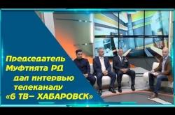 Embedded thumbnail for Председатель Муфтията РД Абдулла Салимов на Хабаровском ТВ