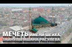 Embedded thumbnail for Мечеть имени шейха Зайнулы ишана Расулева