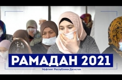 Embedded thumbnail for Каким был Рамадан - 2021 в Дагестане?