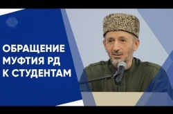 Embedded thumbnail for ОБРАЩЕНИЕ МУФТИЯ ДАГЕСТАНА К СТУДЕНТАМ