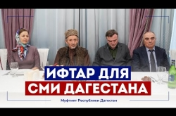 Embedded thumbnail for Муфтият Дагестана организовал ИФТАР для республиканских СМИ