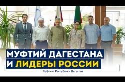Embedded thumbnail for Муфтий Дагестана встретился с лидерами России