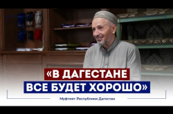 Embedded thumbnail for Муфтий РД: «В Дагестане все будет хорошо»