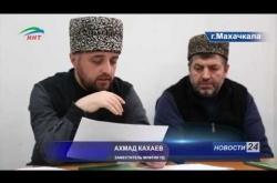 Embedded thumbnail for Под руководством заместителя Муфтия республики Ахмада Кахаева состоялось плановое собрание