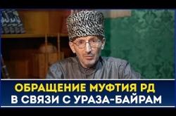 Embedded thumbnail for Обращение Муфтия Дагестана в связи с Ураза-Байрам