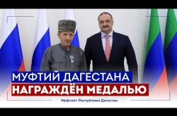 Embedded thumbnail for МУФТИЙ ДАГЕСТАНА НАГРАЖДЁН МЕДАЛЬЮ
