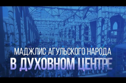 Embedded thumbnail for Маджлис Агульского народа