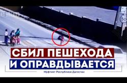 Embedded thumbnail for СБИЛ ПЕШЕХОДА И ОПРАВДЫВАЕТСЯ