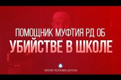 Embedded thumbnail for Муфтият Дагестана об УБИЙСТВЕ В ШКОЛЕ