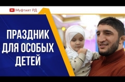 Embedded thumbnail for ПРАЗДНИК ДЛЯ ОСОБЫХ ДЕТЕЙ