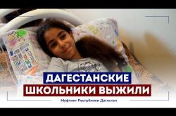 Embedded thumbnail for Дагестанские школьники выжили