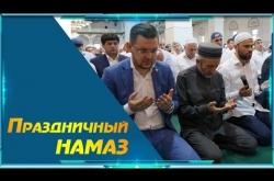 Embedded thumbnail for Праздничный намаз в центральной мечети Махачкалы