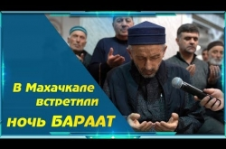 Embedded thumbnail for В Махачкале встретили ночь Бараат