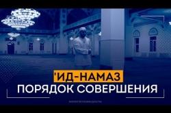 Embedded thumbnail for Праздничный 'ИД-НАМАЗ. Порядок совершения