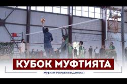 Embedded thumbnail for КУБОК МУФТИЯТА ДАГЕСТАНА