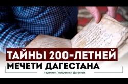 Embedded thumbnail for ТАЙНЫ 200 летней мечети ДАГЕСТАНА