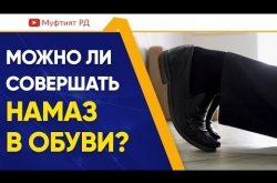 Embedded thumbnail for Можно ли совершать намаз в обуви?