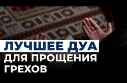 Embedded thumbnail for ЛУЧШАЯ МОЛЬБА ДЛЯ ПРОЩЕНИЯ ГРЕХОВ