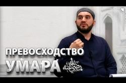 Embedded thumbnail for Превосходство Умара (да будет доволен ими Аллах)