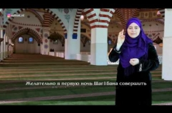 Embedded thumbnail for Достоинство месяца Ша`бан (Сурдо)