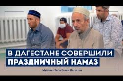 Embedded thumbnail for В Дагестане совершили праздничный намаз