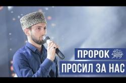 Embedded thumbnail for Пророк ﷺ просил за нас. Мухаммад Майранов